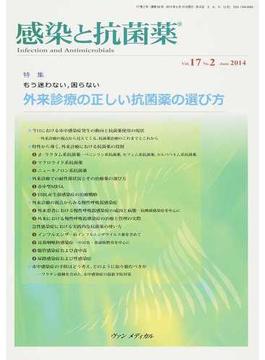感染と抗菌薬 Vol.17No.2(2014June) 特集もう迷わない,困らない外来診療の正しい抗菌薬の選び方