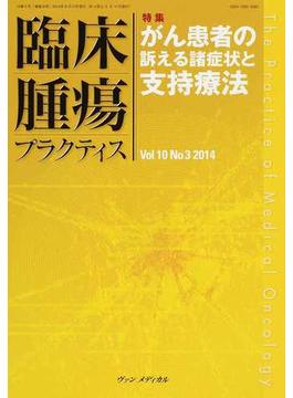 臨床腫瘍プラクティス Vol.10No.3(2014) 特集・がん患者の訴える諸症状と支持療法