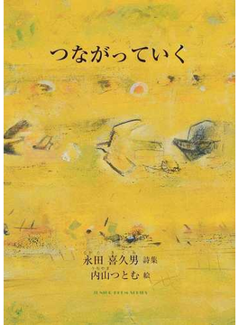 つながっていく 永田喜久男詩集(ジュニア・ポエム双書)