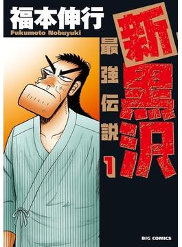 新黒沢 最強伝説(ビッグコミックス) 12巻セット(ビッグコミックス)