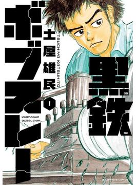 黒鉄ボブスレー(ビッグコミックス) 3巻セット(ビッグコミックス)
