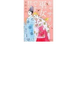 キャサリン、巫女です!!(Bamboo C) 2巻セット