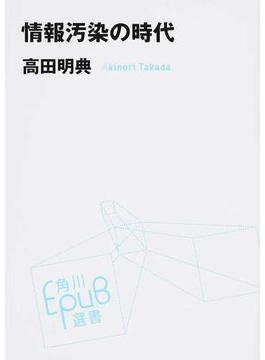 情報汚染の時代(角川EPUB選書)