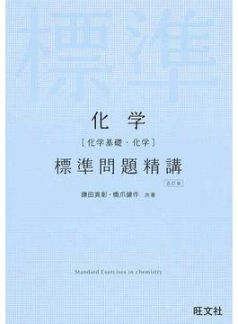 化学〈化学基礎・化学〉標準問題精講 5訂版