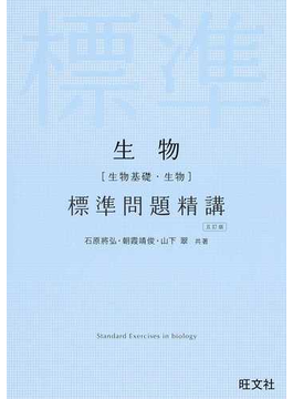 生物〈生物基礎・生物〉標準問題精講 5訂版