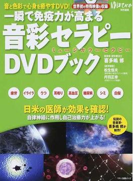 一瞬で免疫力が高まる「音彩セラピー」DVDブック(マキノ出版ムック)