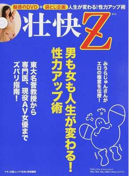 壮快Z 魅惑のDVD+袋とじ企画男も女も人生が変わる!性力アップ術(マキノ出版ムック)