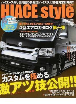 ハイエーススタイル vol.48 カスタムを極める激アツ技公開!!(CARTOPMOOK)