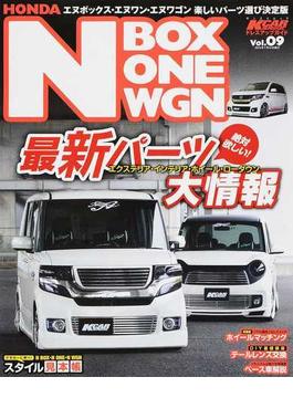 ホンダN BOX・N ONE・N WGN 楽しいパーツ選び決定版(サンエイムック)