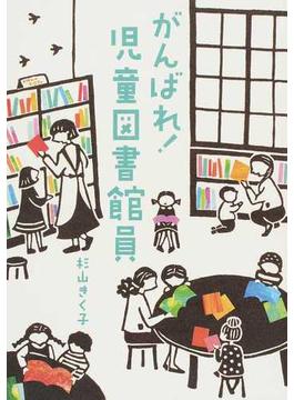 がんばれ!児童図書館員
