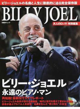 ビリー・ジョエル永遠のピアノ・マン ビリー・ジョエルの名曲と人生に徹底的に迫る完全保存版