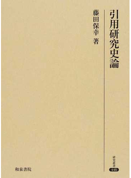 引用研究史論 文法論としての日本語引用表現研究の展開をめぐって