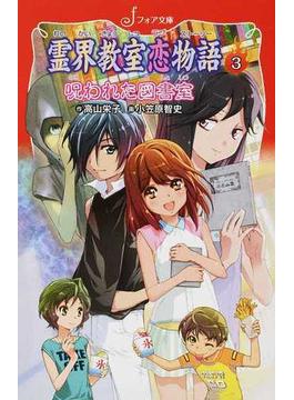 霊界教室恋物語 3 呪われた図書室(フォア文庫)