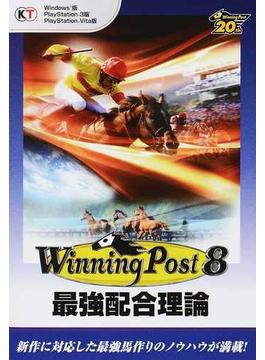 ウイニングポスト8最強配合理論 Windows版 PlayStation 3版 PlayStation Vita版