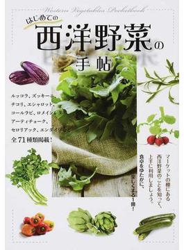 はじめての西洋野菜の手帖 全71種