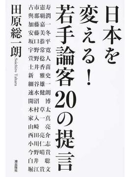 日本を変える!若手論客20の提言