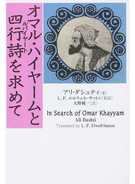 オマル・ハイヤームと四行詩を求めて