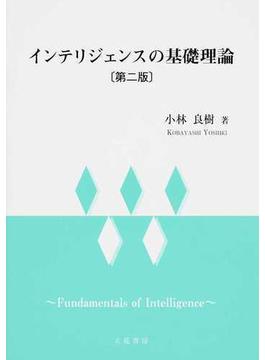 インテリジェンスの基礎理論 第2版