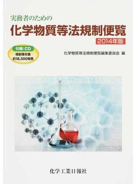 実務者のための化学物質等法規制便覧 2014年版