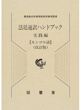 法廷通訳ハンドブック 改訂版 実践編〈モンゴル語〉