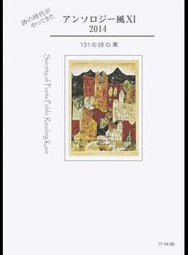 アンソロジー風 詩の時代がやってきた 11(2014) 131の詩の華