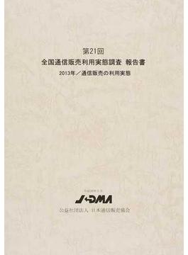 全国通信販売利用実態調査報告書 第21回 2013年/通信販売の利用実態