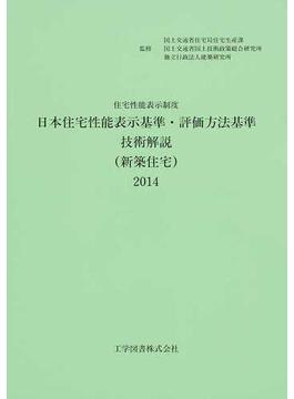 日本住宅性能表示基準・評価方法基準技術解説〈新築住宅〉 住宅性能表示制度 2014