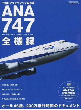 ANA747全機録 不滅のフラッグシップの肖像 オール46機230万飛行時間のドキュメント(イカロスMOOK)