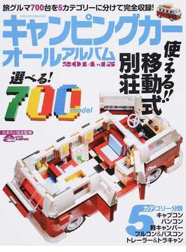 キャンピングカーオールアルバム 2014▷▷15 700モデル収録!キャンピングカーガイドの決定版(ヤエスメディアムック)