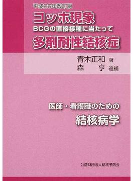 コッホ現象/多剤耐性結核症 BCGの直接接種に当たって 平成26年改訂版