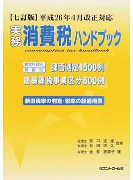 実務消費税ハンドブック 7訂版