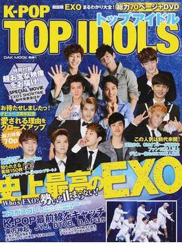 K−POP TOP IDOLS vol.1 みんなのハートを狙いうち!CUTE&SEXY&COOLなEXO参上!人気の魅力をクローズアップ(OAK MOOK)