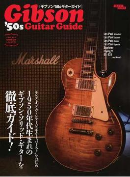 ギブソン'50sギターガイド 1950年代生まれのギブソン・ソリッド・ギターを徹底ガイド!(サンエイムック)