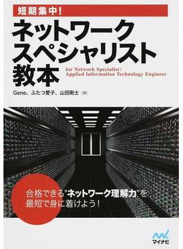 短期集中!ネットワークスペシャリスト教本 for Network Specialist/Applied Information Technology Engineer