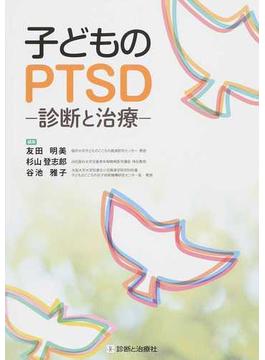 子どものPTSD 診断と治療