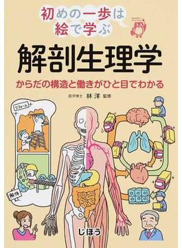 解剖生理学 からだの構造と働きがひと目でわかる