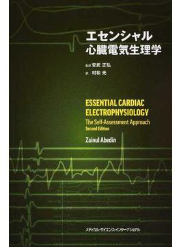 エセンシャル心臓電気生理学