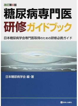 糖尿病専門医研修ガイドブック 日本糖尿病学会専門医取得のための研修必携ガイド 改訂第6版