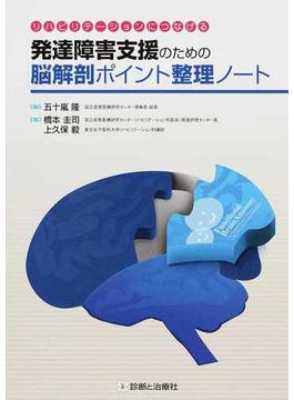 発達障害支援のための脳解剖ポイント整理ノート リハビリテーションにつなげる