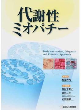 代謝性ミオパチー Basic mechanism,Diagnosis and Practical Approach