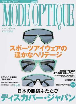 モード・オプティーク Vol.38 日本の眼鏡ふたたびディスカバー・ジャパン(ワールド・ムック)