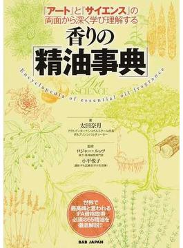 香りの「精油事典」 『アート』と『サイエンス』の両面から深く学び理解する