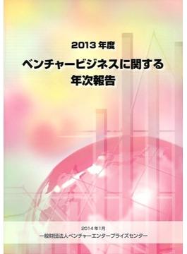 ベンチャービジネスに関する年次報告 2013年度