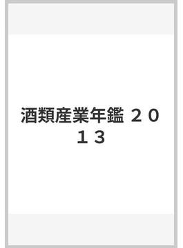 酒類産業年鑑 2013
