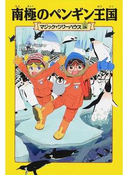 南極のペンギン王国