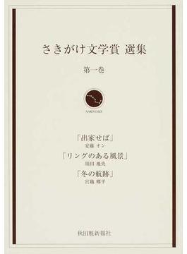 さきがけ文学賞選集 第1巻