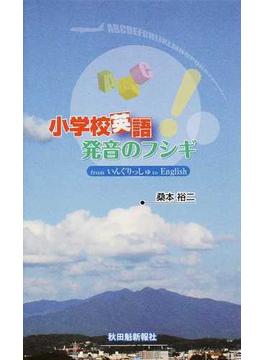 小学校英語発音のフシギ fromいんぐりっしゅto English(さきがけ新書)
