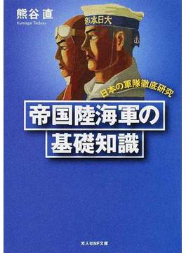 帝国陸海軍の基礎知識 日本の軍隊徹底研究 新装版(光人社NF文庫)