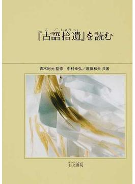 『古語拾遺』を読む