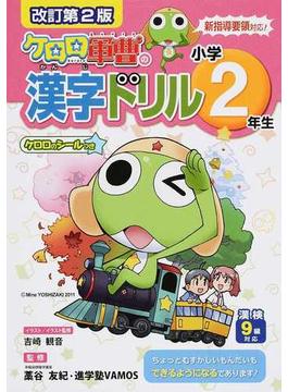 ケロロ軍曹の漢字ドリル 改訂第2版 小学2年生